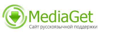Бесплатно скачать MediaGet 2