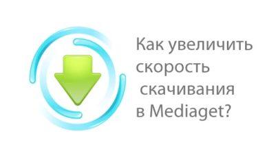Как увеличить скорость в Mediaget